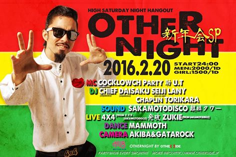 OTHERNIGHT2016220